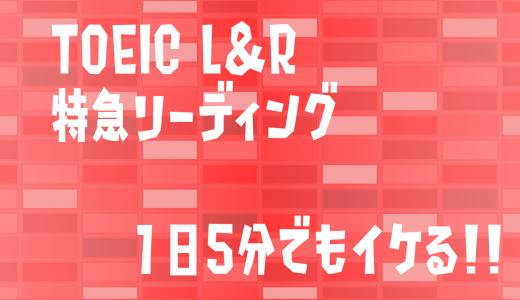 【1日5分でOK】TOEICを解き終えるための読解スピードアップ法