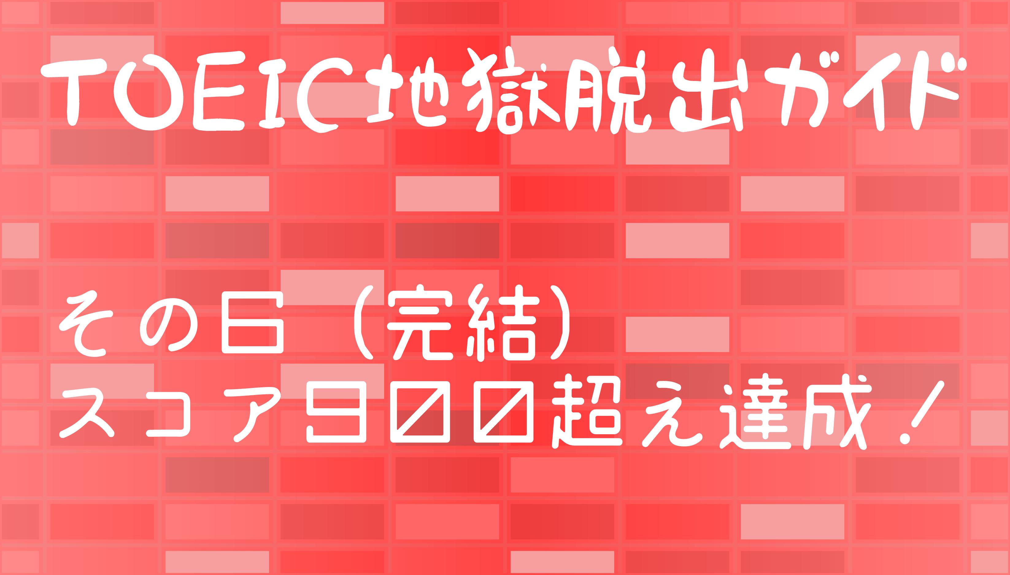 脱出成功!!Toeicスコア900超えを達成した1ヶ月間の勉強法