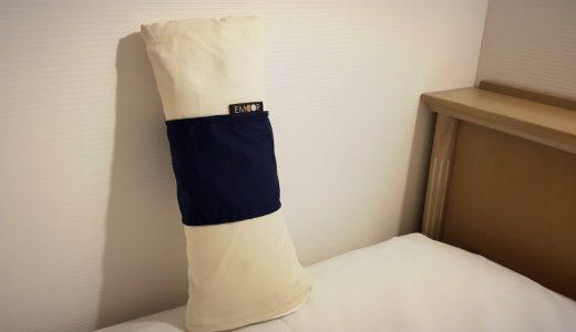 【ホテルの枕が無理っ!!】な人でも快眠できるエムールのトラベルピロー